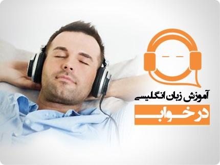 سی دی آموزش زبان انگلیسی در خواب