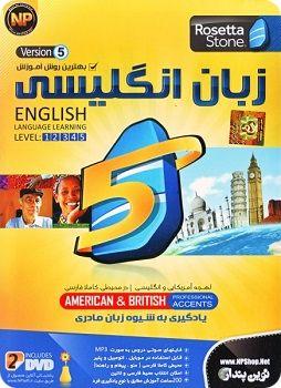 آموزش زبان انگلیسی رزتا استون آخرین ورژن