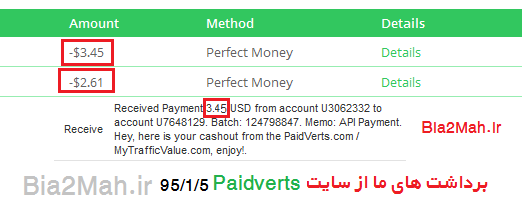 http://s6.picofile.com/file/8244704818/paidverts_payment_proof_Bia2Mah_ir_.png