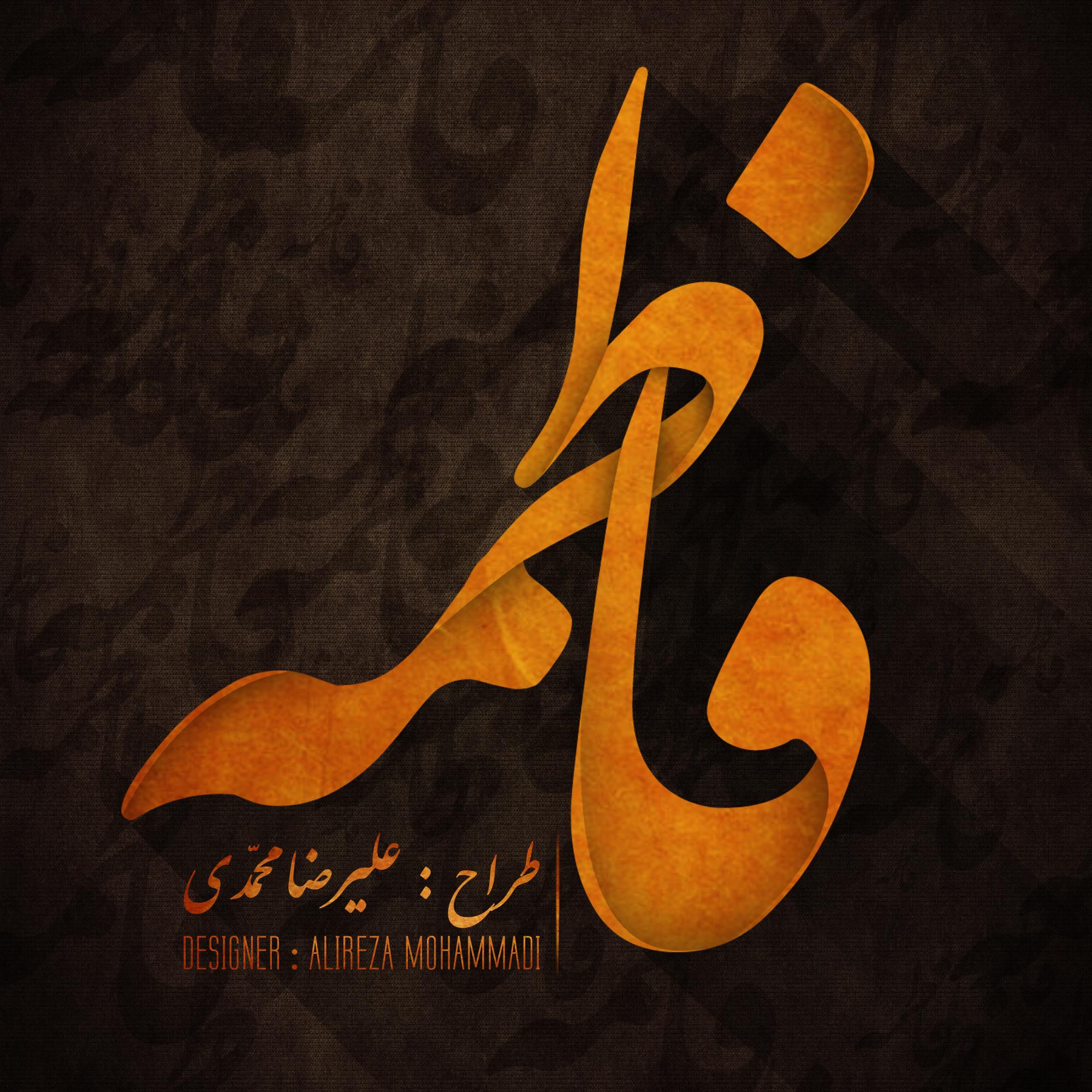 تولد حضرت فاطمه(س)بر همه شیعیان مبارک باد.(اینم خودم با فتوشاپ درست کردم)