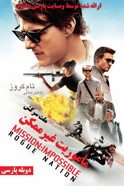 دانلود فیلم ماموریت غیر ممکن 2015 با دوبله فارسی و کیفیت عالی