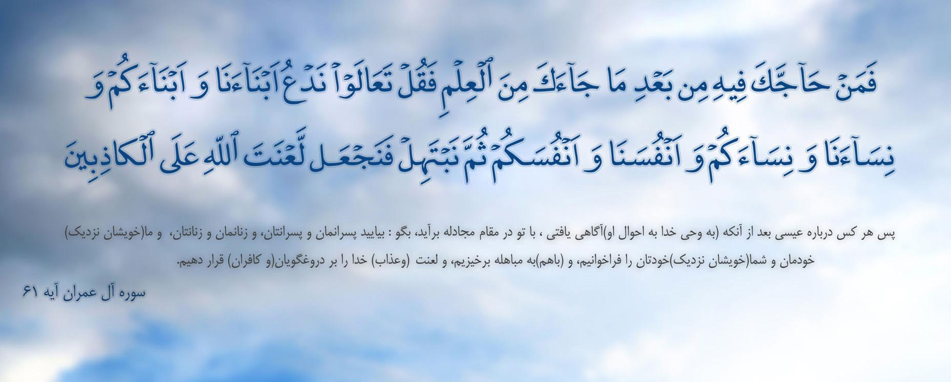 Image result for ایه مباهله