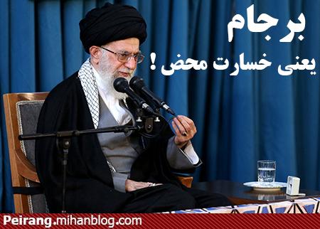 امام خامنه ای - نوروز 95 - حرم امام رضا علیه السلام
