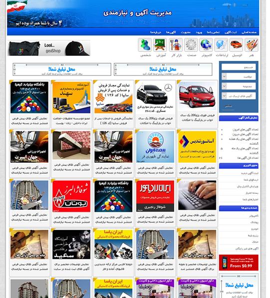 سیستم مدیریت آگهی و نیازمندیها
