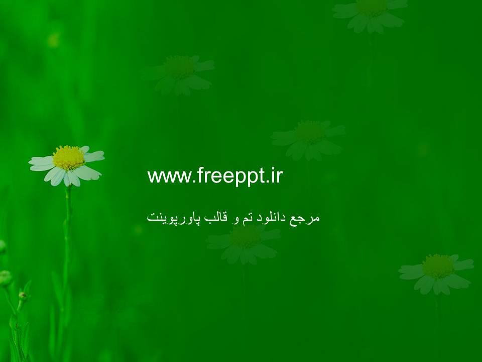قالب پاورپوینت گل با پس زمینه سبز