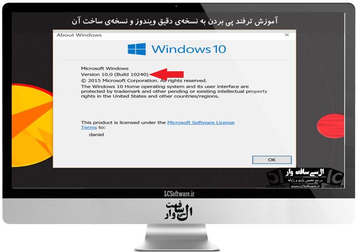آموزش ترفند پی بردن به نسخهی دقیق ویندوز و نسخهی ساخت آن