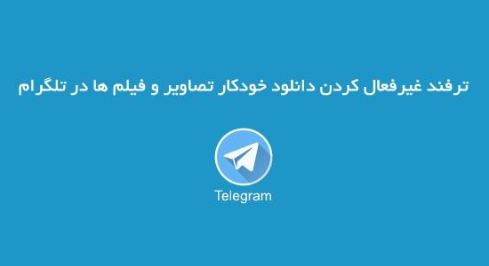 افزایش سرعت اینترنت در تلگرام , جلوگیری از مصرف بیش از حد ترافیک در تلگرام , حجم خوری تلگرام کامپیوتر , صرفه جویی در مصرف ترافیک تلگرام , غیر فعال دانلود اتوماتیک تلگرام , غیر فعال کردن دانلود اتوماتیک در تلگرام ویتدوز , غیر فعال کردن دانلود خودکار تصاویر در تلگرام