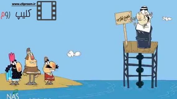 دیرین دیرین - خلیج فارس