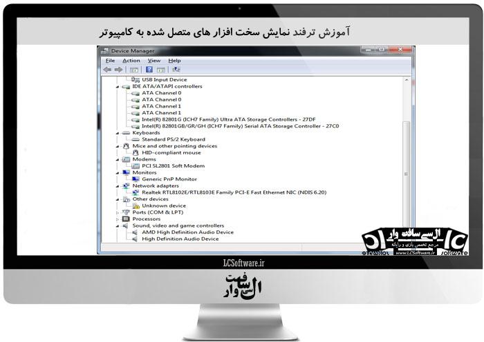 آموزش ترفند نمایش سخت افزار متصل شده به کامپیوتر