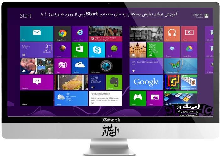 آموزش ترفند نمایش دسکتاپ به جای صفحهی Start پس از ورود به ویندوز 8.1