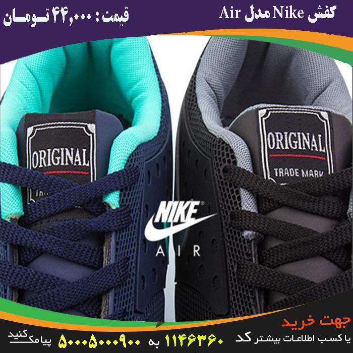 خرید کفش Nike مدل Air