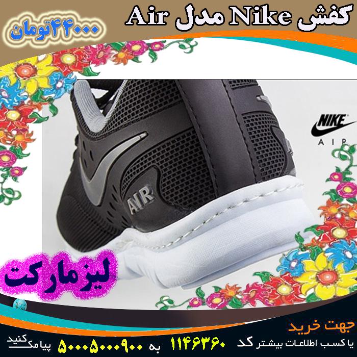 سایت کفش Nike مدل Air