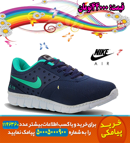 فروشگاه کفش Nike مدل Air