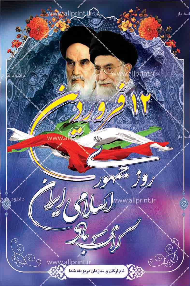 بنر لایه باز 12 فروردین روز جمهوری اسلامی ایران