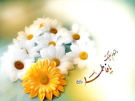 جدیدترین کارت تبریک میلاد حضرت فاطمه زهرا (س)