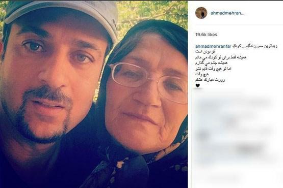 تبریک اینستایی هنرمندان به همراه مادرانشان , چهره های ایرانی