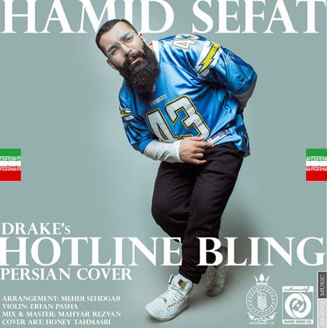 http://s6.picofile.com/file/8245365484/Hamid_Sefat_Hotline_Bling.jpg