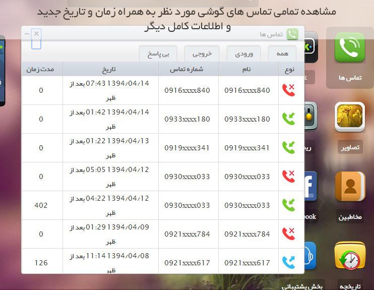 نتیجه تصویری برای نرم افزار ردیابی افراد