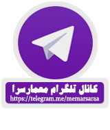 کانال تلگرام معمارسرا