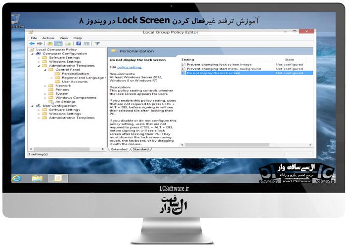 آموزش ترفند غیرفعال کردن Lock Screen در ویندوز 8