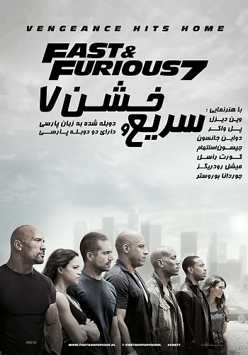 http://s6.picofile.com/file/8245438392/Fast_Furious_7.jpg
