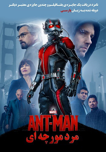 http://s6.picofile.com/file/8245441276/Ant_Man_2015_Copy.jpg