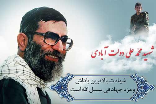 شهد شیرین شهادت درکلام بزرگان- پوستر شهید محمد علی ت آبادی - مقالات فرهنگ ایثاروشهادت