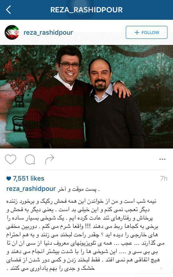خداحافظی رشیدپور با فضای مجازی  !! , چهره های ایرانی
