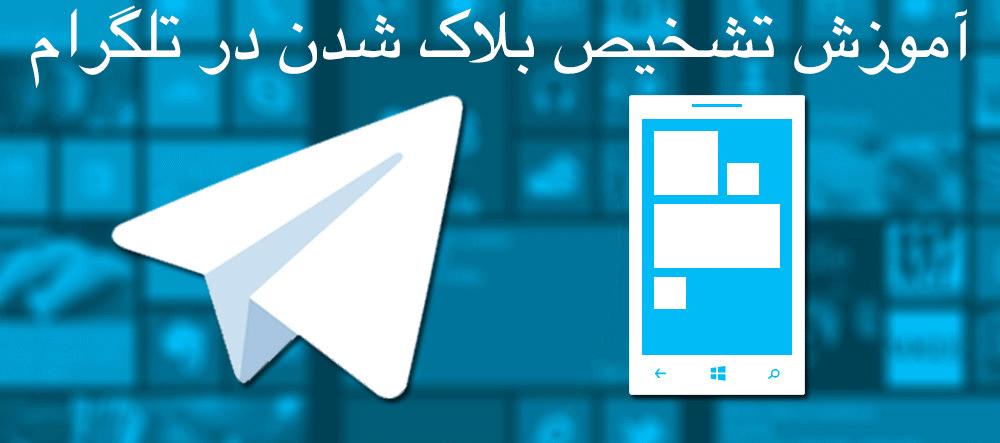آموزش,آموزش تصویری,برنامه تلگرام,تلگرام,مشخصات بلاک شدن در تلگرام,چگونه بفهمیم در تلگرام بلاک شده ایم,telegram block in android,تلگرام,ترفندهای تلگرام,ترفند