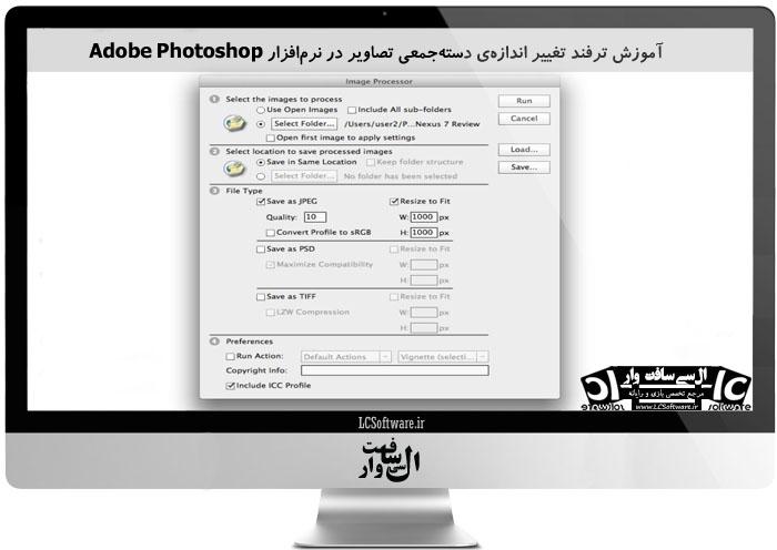 آموزش ترفند تغییر اندازهی دستهجمعی تصاویر در نرمافزار Adobe Photoshop