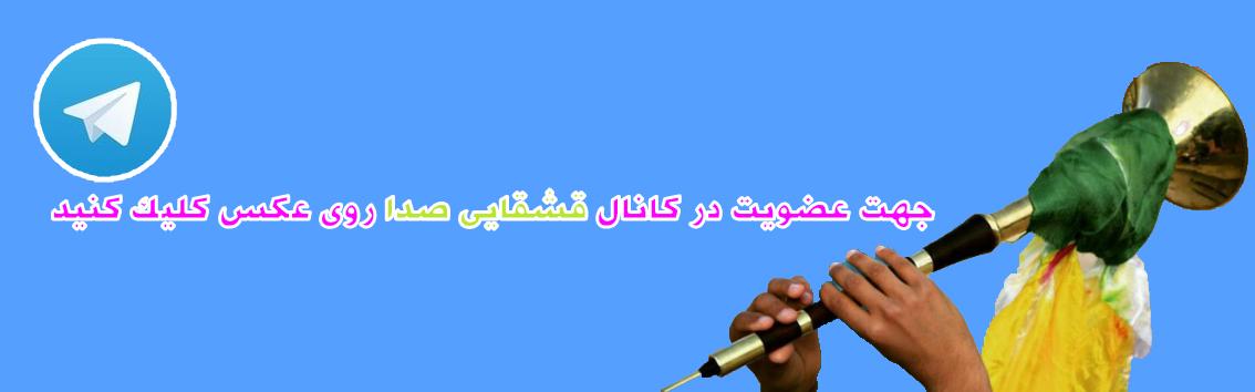 دانلود آهنگ ترکی قشقایی دستمال بازی