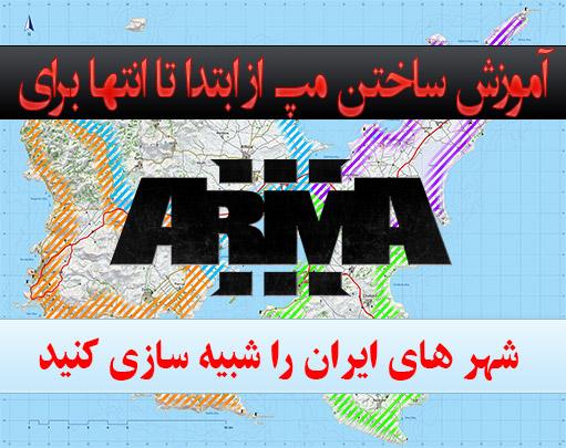 آموزش ساختن Map در Arma 3