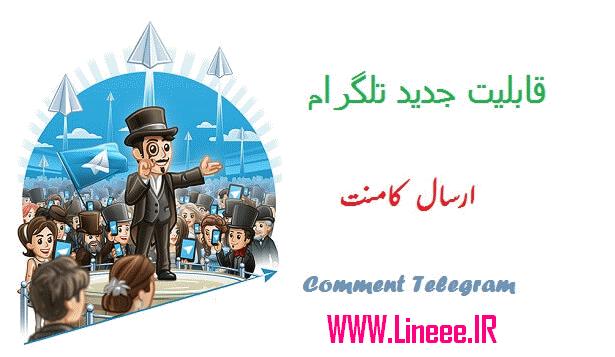 add comments telegram, ارسال کامنت در تلگرام, چگونگی ارسال کانت در تلگرام, حذف کامنت در کانال تلگرام, روش کامنت گذاشتن در کانال تلگرام, فعال کردن کامنت در کانال تلگرام اندروید, کامنت در کانال تلگرام, نحوه ارسال کامنت در تلگرام اندروید