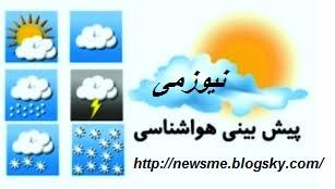 پیش بینی آخرین وضعیت آب و هوا
