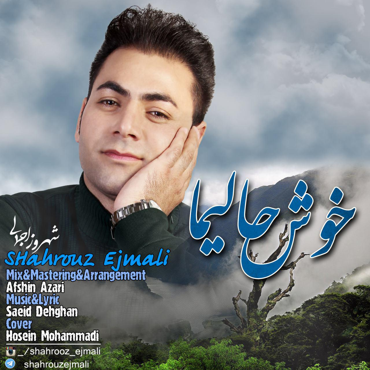 http://s6.picofile.com/file/8246083576/Shahrouz_Ejmali_Khosh_Halima.jpg
