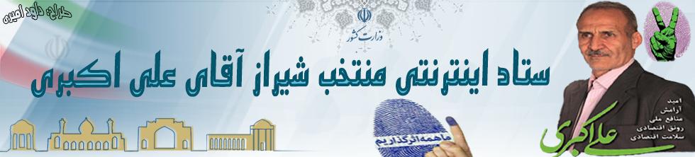 رای ما علی اکبری