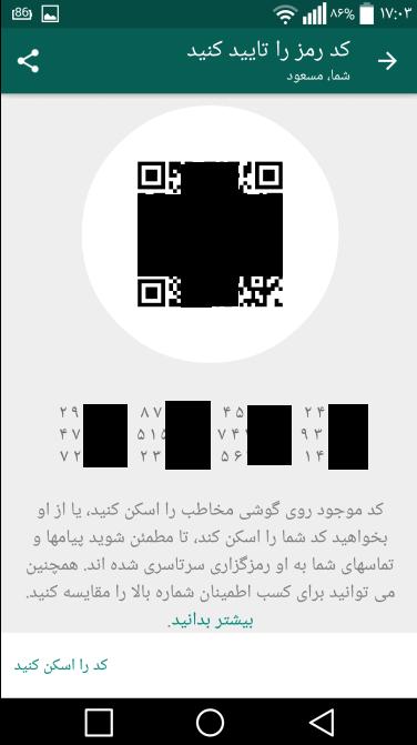 Whatsapp,امنیت واتس اپ,رمزنگاری,رمزنگاری اطلاعات,اپلیکیشن واتس اپ,سرویس واتس اپ,رمز نگاری پیام ها,رمز نگاری پیام ها در واتساپ,آیا واتس آپ امن است,http://lineee.ir,whats app