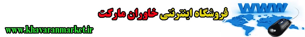 خاوران مارکت