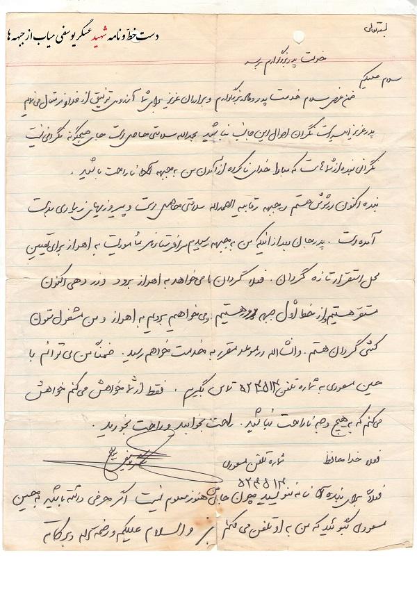 نامه شهیدعسگیریوسفی میاب به پدر ومادرگرامیشان