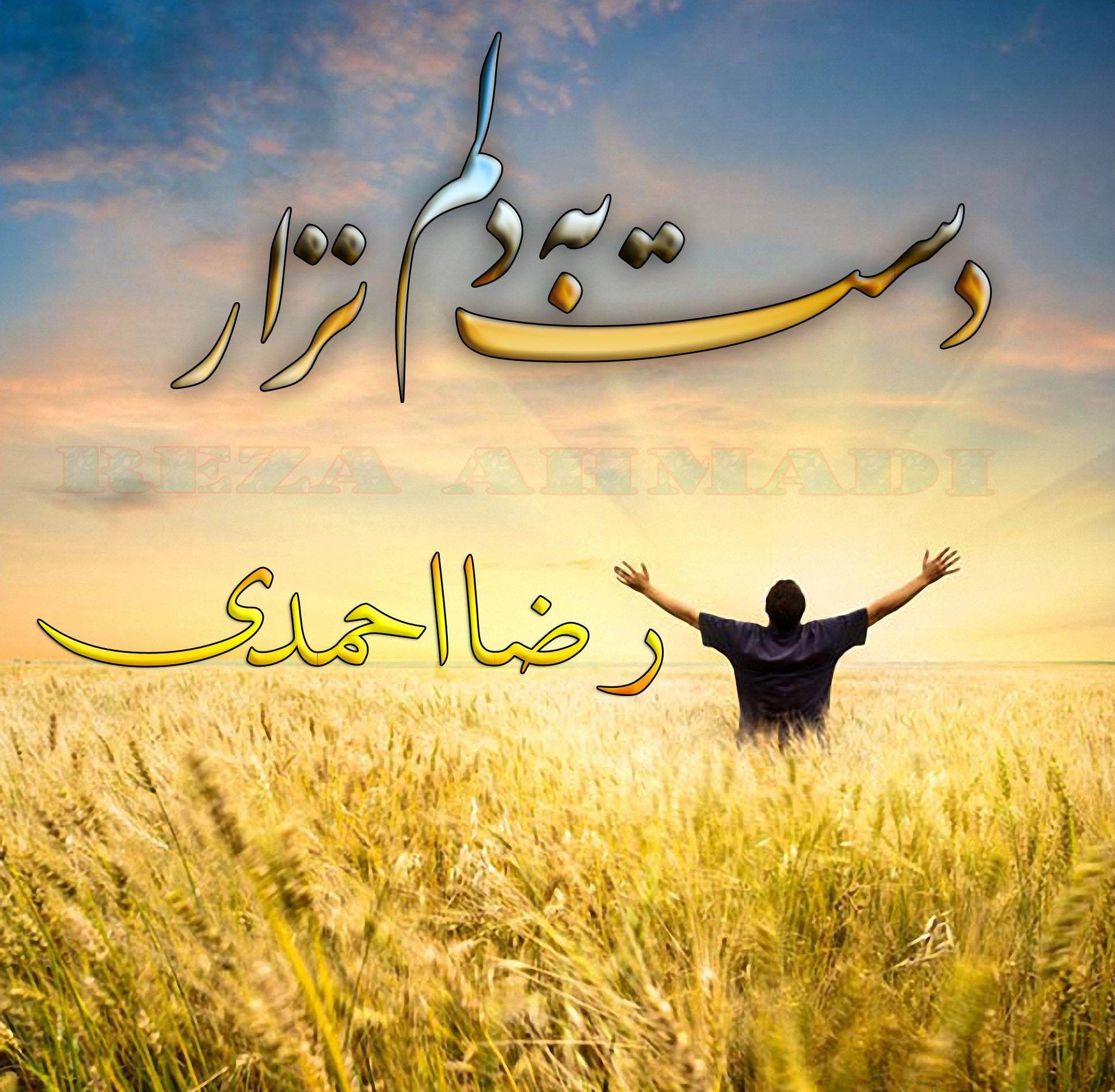 Reza_Ahmadi_Dast_Be_Delam_Nazar_.jpg