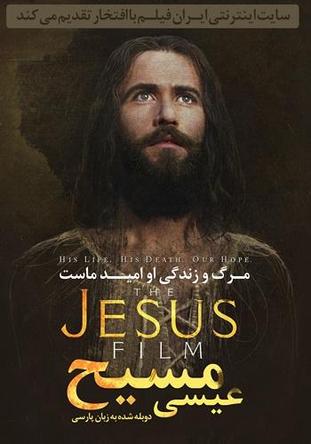 دانلود فیلم The Jesus Film دوبله فارسی
