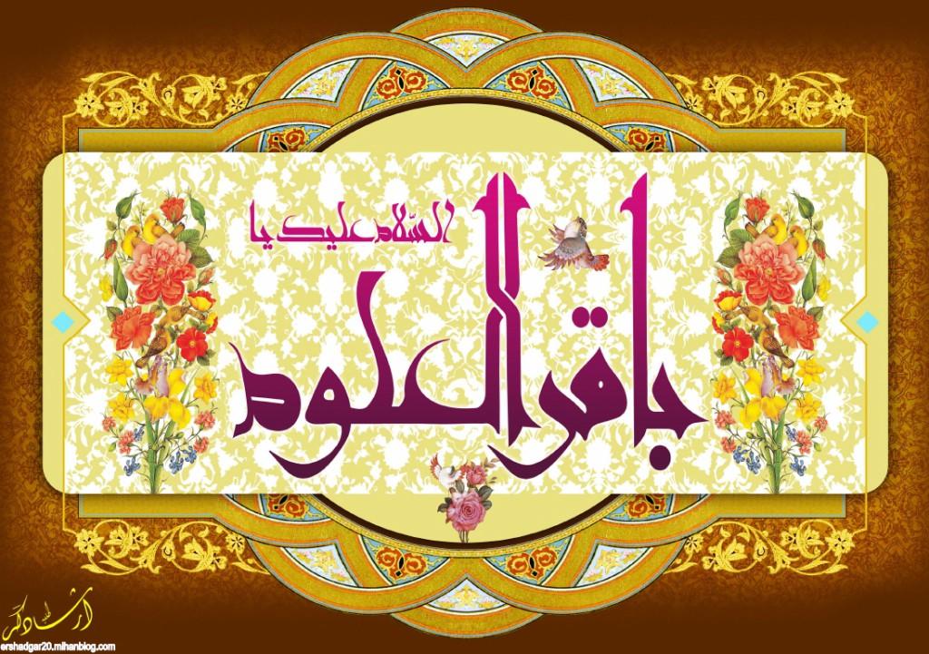 http://s6.picofile.com/file/8246288600/امام_باقر_2.jpg