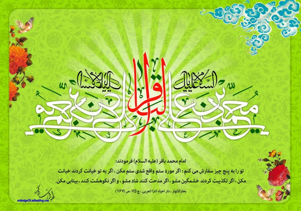http://s6.picofile.com/file/8246288642/امام_باقر_5.jpg