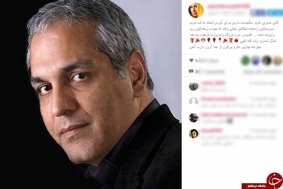 تبریک پرستو صالحی به مهران مدیری+ عکس , چهره های ایرانی