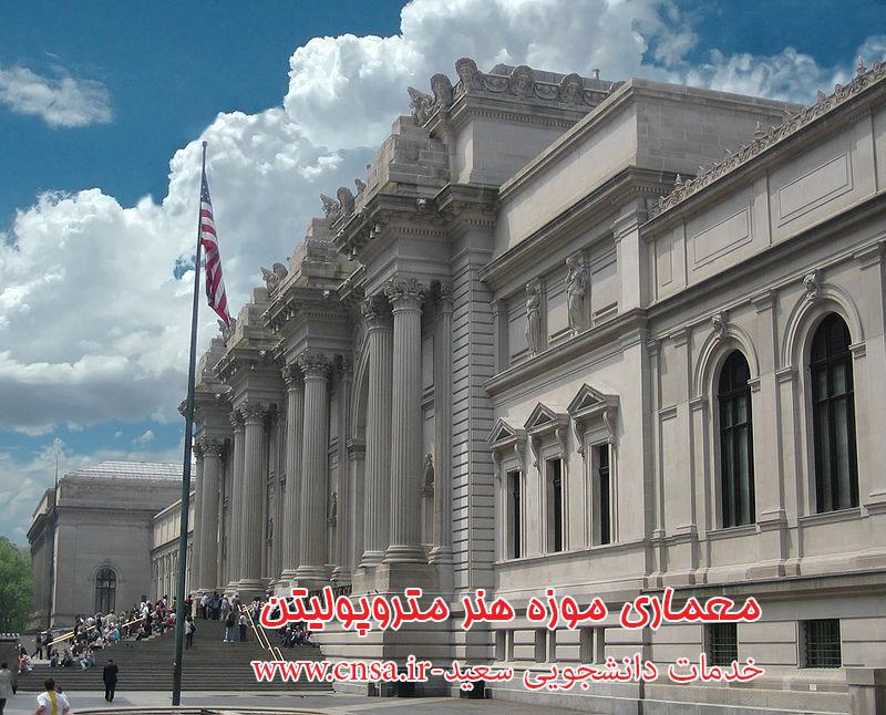 موزه متروپولیتن،موزه کلانشهری هنر،Metropolitan Museum of Art،Metropolitan Museum