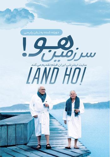 دانلود فیلم !Land Ho دوبله فارسی
