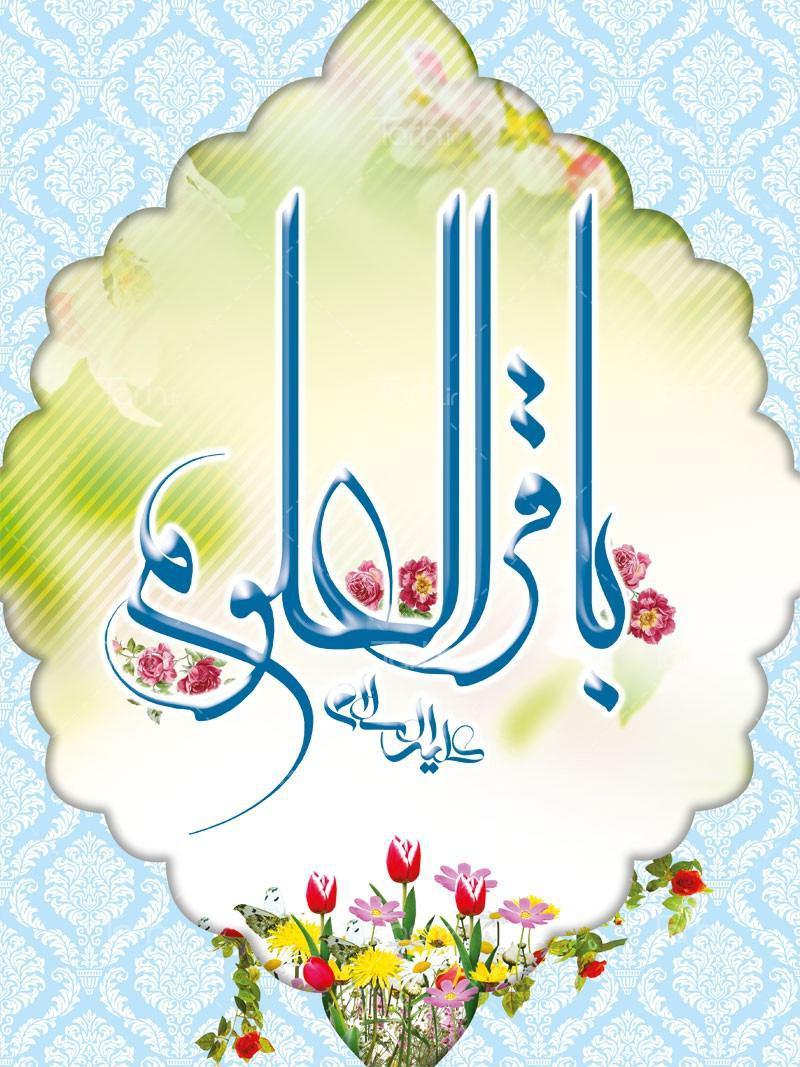 °•✿~ فصل عاشقی ~✿•°ویژه نامه میلاد امام محمد باقر علیه السلام و حلول ماه رجب
