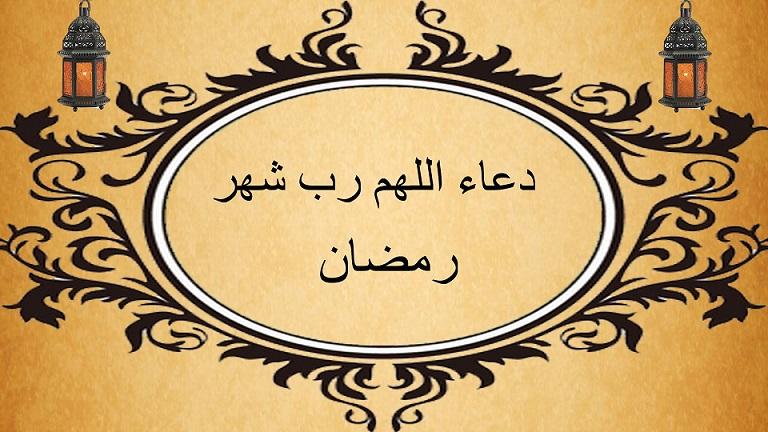 دانلود دعای اللهم رب شهر رمضان