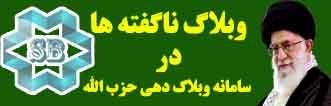 وبلاگ نا گفته ها حزب الله بلاگ