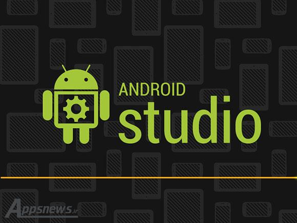 با انتشار 2.0 Android Studio ساخت برنامه های اندروید آسان تر شد